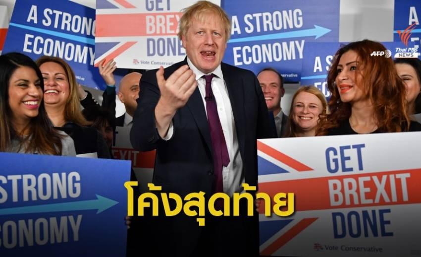นักการเมืองอังกฤษหาเสียงโค้งสุดท้ายก่อนเลือกตั้ง