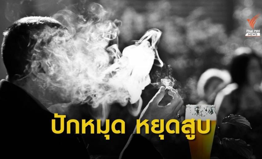 """สสส.ประกาศ """"ปักหมุด หยุดสูบ"""" ผลักดันลด ละ เลิกสูบบุหรี่"""