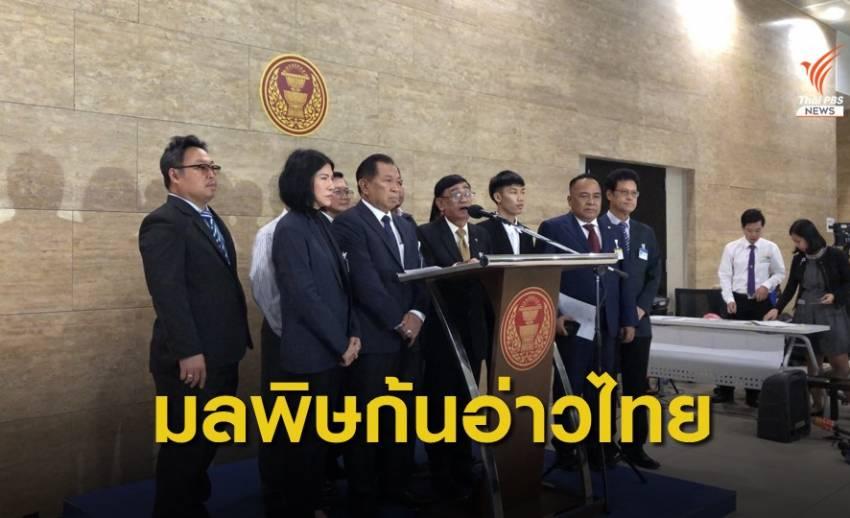 กลุ่มประมงเพชรบุรีร้องสภาฯตั้งญัตติด่วนฯแก้ปัญหามลพิษก้นอ่าวไทย