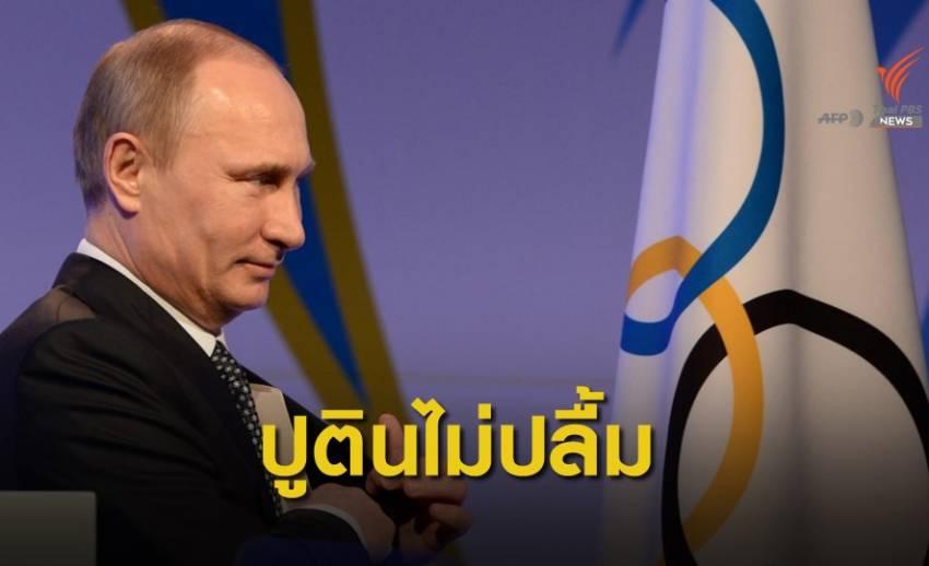 """""""ปูติน"""" ไม่ปลื้ม วาด้า สั่งแบนนักกีฬารัสเซีย ชี้เป็นการเมือง"""
