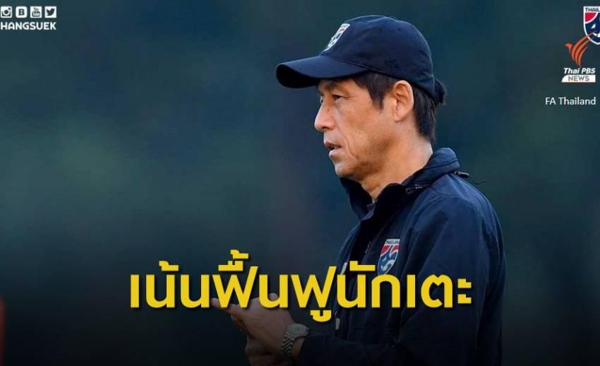 """""""นิชิโนะ"""" เผยแผนเตรียมทีมช้างศึก U23 ก่อนชิงแชมป์เอเชีย"""