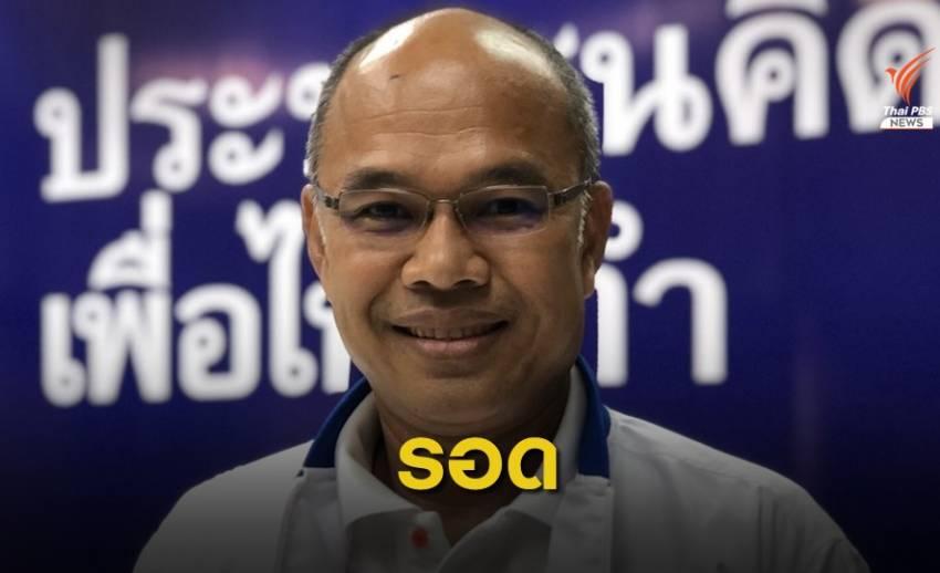 """""""ธนิก"""" รอด กกต.ยกคำร้องค้านประกาศรายชื่อผู้สมัคร ส.ส.ขอนแก่น เพื่อไทย"""