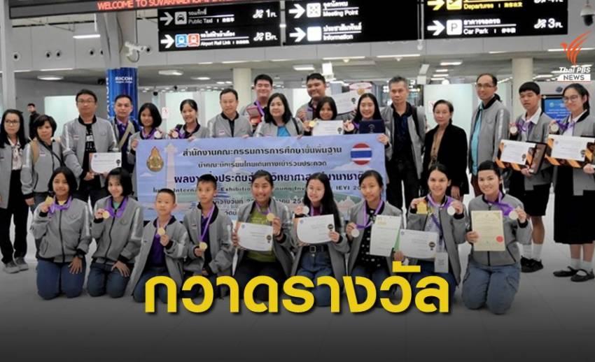 เด็กไทยคว้า 16 รางวัล สิ่งประดิษฐ์วิทยาศาสตร์นานาชาติ