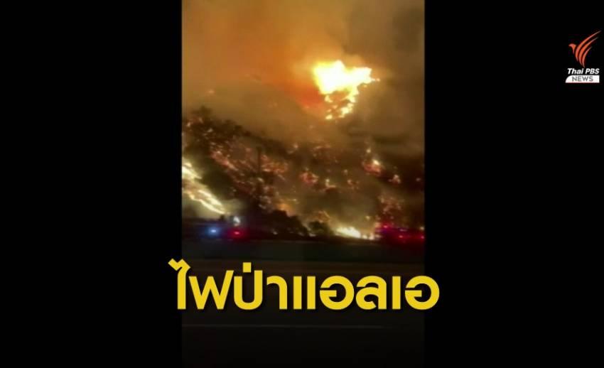 นครลอสแอนเจลิสเผชิญไฟป่า เสียหาย 1,200 ไร่