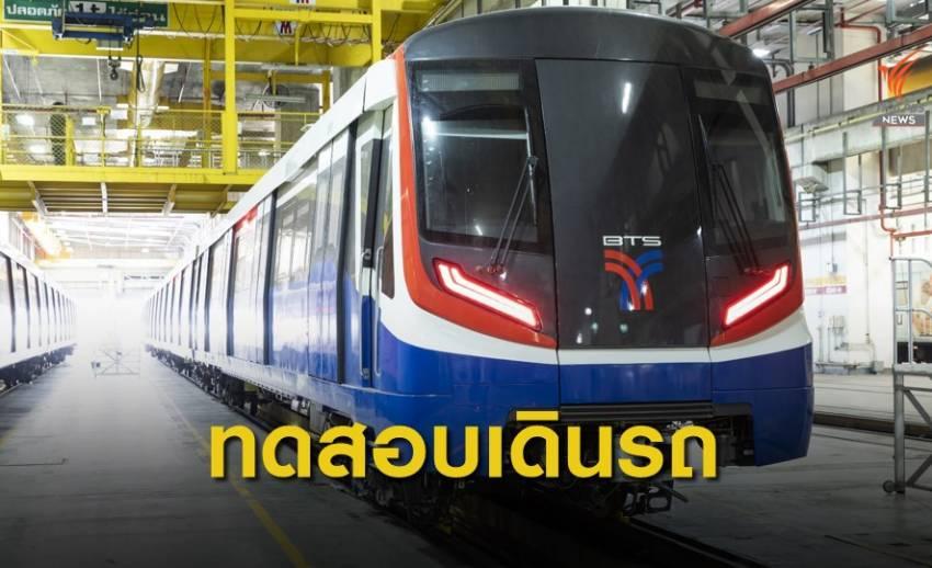 บีทีเอสทดสอบเดินรถไฟฟ้า 4 สถานีใหม่