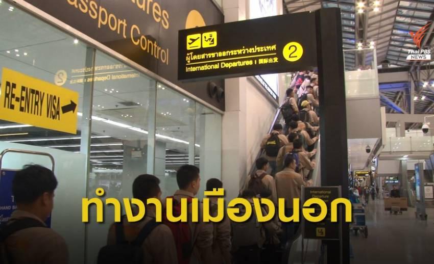 ตั้งเป้าจัดส่งแรงงานไทยไปทำงานต่างประเทศ 100,000 คน