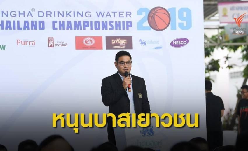 สิงห์ คอร์เปอเรชั่น จัดแข่งขันบาสเกตบอลเยาวชนชิงแชมป์ประเทศไทย