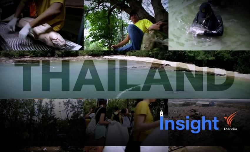 ASEAN Waste Crisis : ปัญหาขยะทะเลไทยในสายตาอาสาสมัคร (ตอนที่ 11)