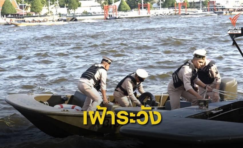 ทร.ตั้งศูนย์ช่วยเหลือผู้ประสบภัยทางน้ำ วันลอยกระทง