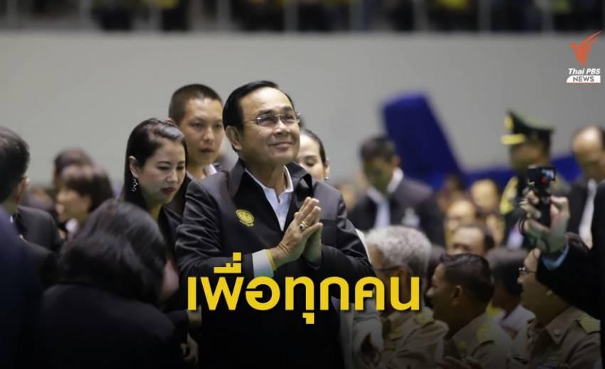 นายกฯลงพื้นที่ จ.ราชบุรี ย้ำรัฐบาลเพื่อประชาชนทุกคน