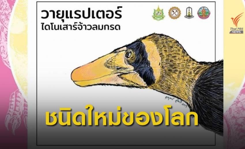 """""""วายุแรพเตอร์ หนองบัวลำภูเอนซิส""""  ไดโนเสาร์ตัวที่ 11 ของไทย"""