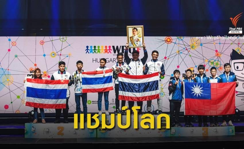 """นักเรียนไทยคว้าแชมป์โลก """"โอลิมปิกหุ่นยนต์"""" ที่ฮังการี"""