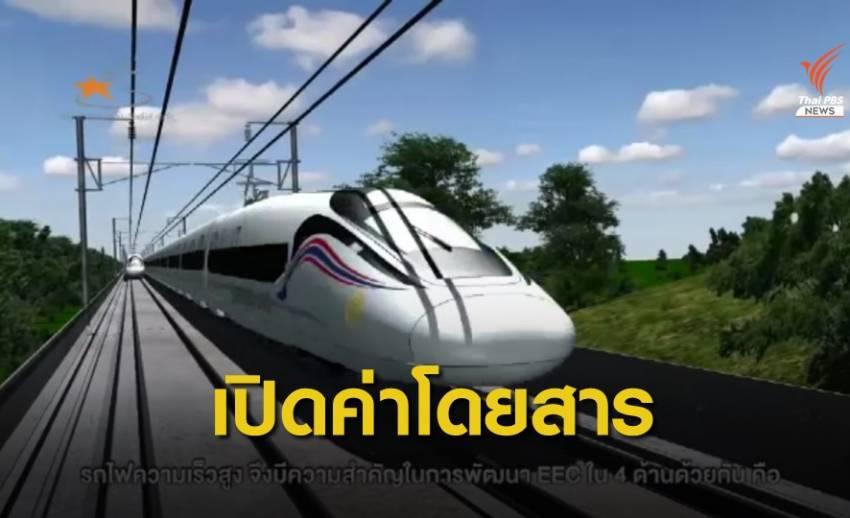 เปิดค่าโดยสารรถไฟความเร็วสูงเชื่อม 3 สนามบิน 490 บาท