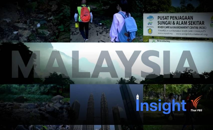 ASEAN Waste Crisis : มิตรภาพของเพื่อนแห่งแม่น้ำกลัง (ตอนที่ 9)