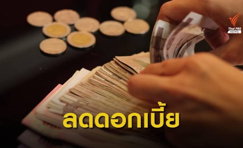 ธปท.ลดดอกเบี้ยร้อยละ 0.25 เปิดเสรีส่งเงินออกต่างประเทศ