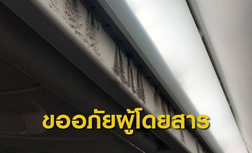 การบินไทยสั่งทำความสะอาด หลังผู้โดยสารโพสต์ภาพฝุ่นในเครื่องบิน