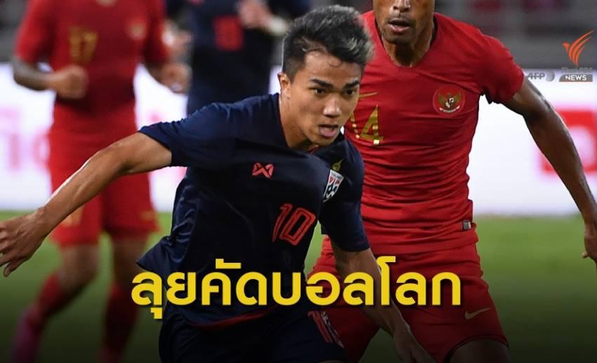 """ประกาศรายชื่อ 24 นักเตะทีมชาติไทย ชุดคัดบอลโลกเกมพบ """"มาเลเซีย - เวียดนาม"""""""