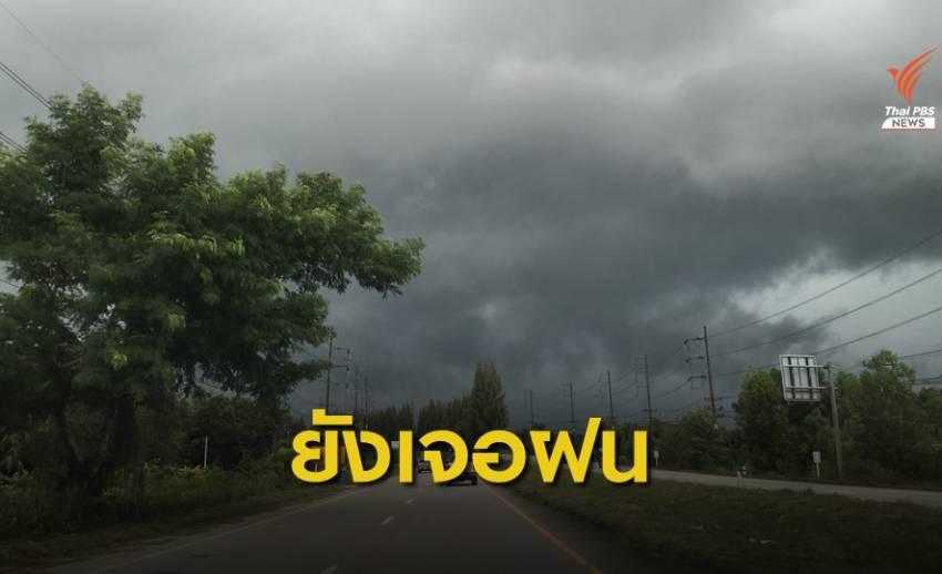 แมตโมอ่อนกำลังเป็นหย่อมความกดอากาศต่ำ ยังเจอฝน 31 จังหวัด