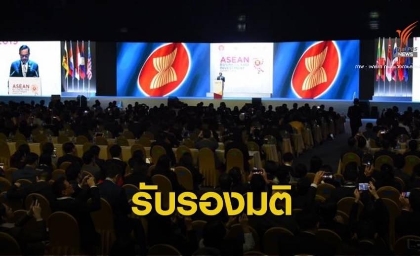 ชงมติสังคม-วัฒนธรรม เข้ารับรองผลเวที ASEAN Summit
