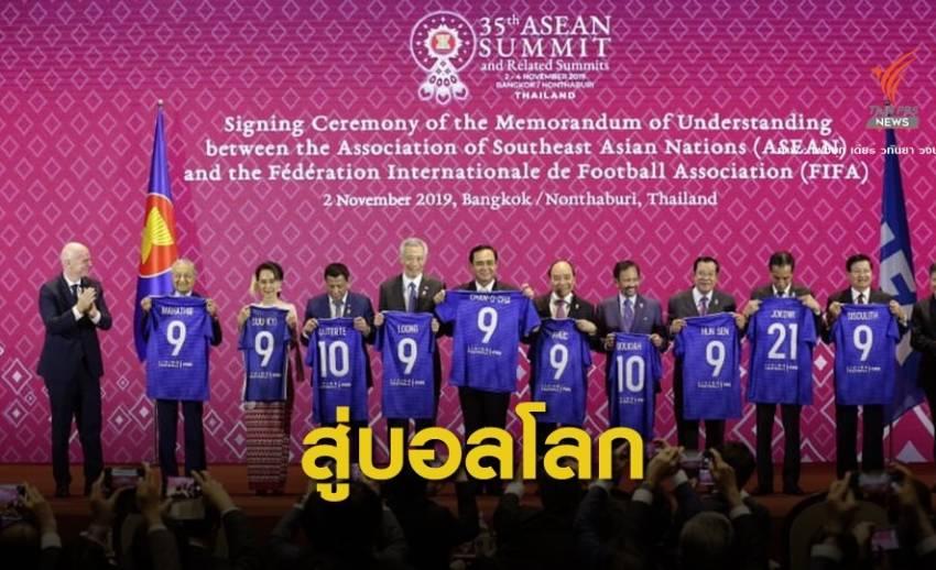 """""""มาดามเดียร์"""" หนุนอาเซียนจับมือเจ้าภาพฟุตบอลโลก"""