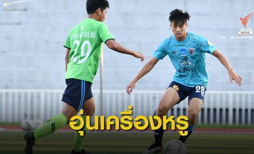 ช้างศึก U19 อุ่นเครื่องชนะ จุฬาฯ 2-0 ก่อนลุยชิงแชมป์เอเชีย