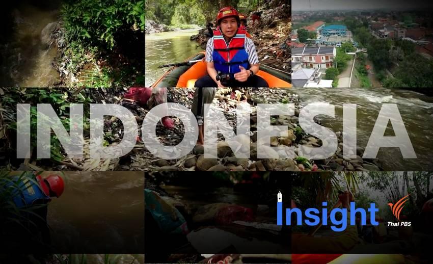 ASEAN Waste Crisis : มหันตภัยขยะปนเปื้อนจากแม่น้ำสู่ทะเล (ตอนที่ 2)