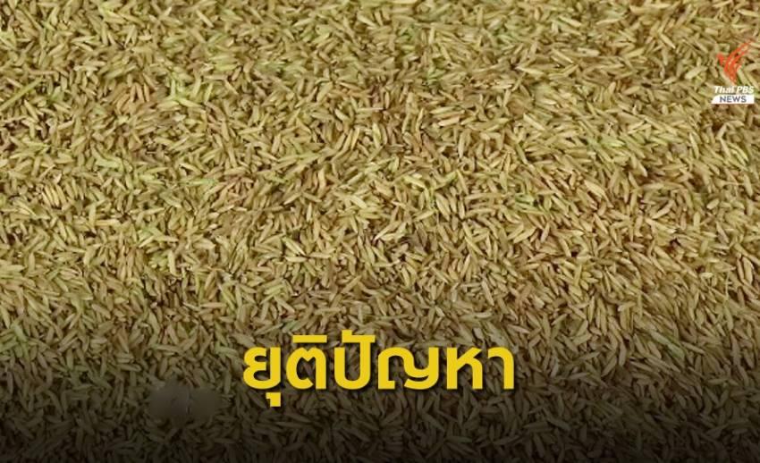 ฟิลิปปินส์ยุติไต่สวนการใช้มาตรการเซฟการ์ดสินค้าข้าวไทย