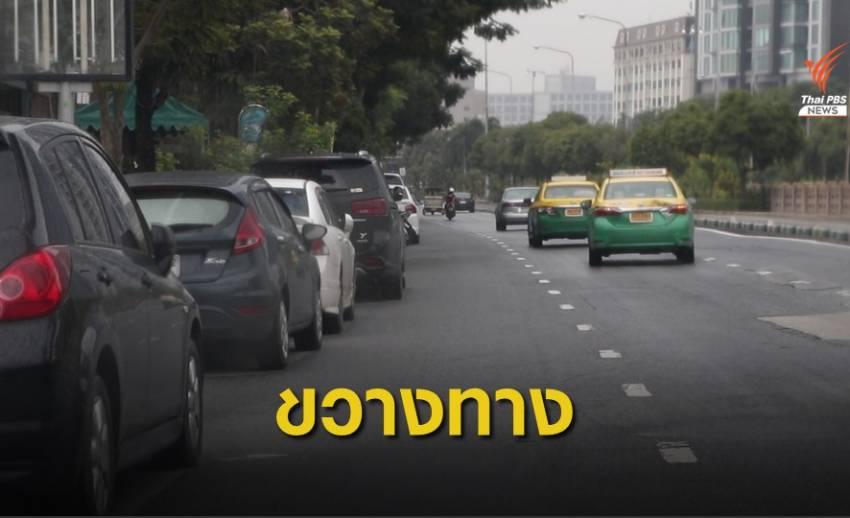 จัดระเบียบจุดขึ้นรถโดยสาร BRT  ถ.นราธิวาสราชนครินทร์