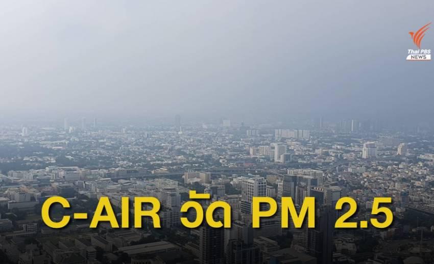 """""""C- AIR"""" ระบบติดตามข้อมูลคุณภาพอากาศภาคประชาชน"""