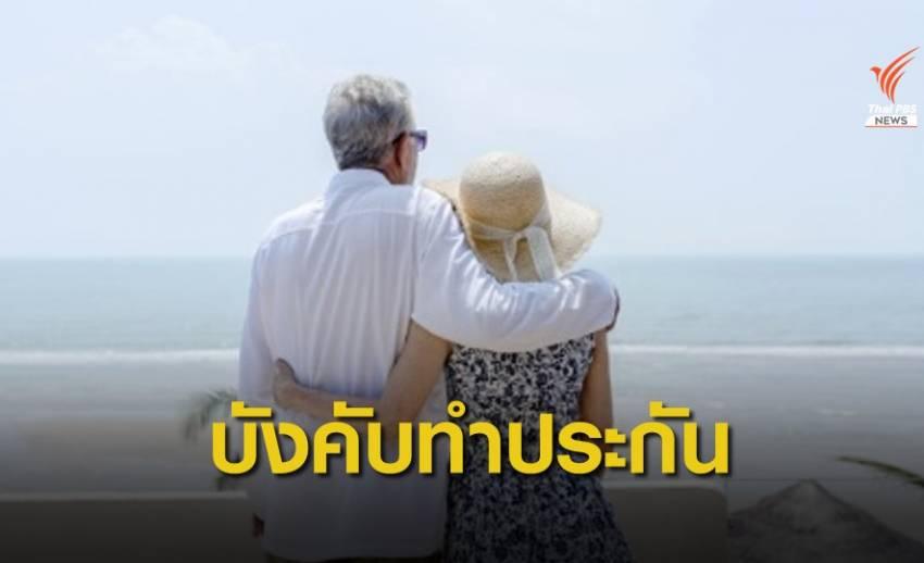 ดีเดย์ 31 ต.ค. ให้ผู้สูงอายุต่างชาติพำนักไม่เกิน 1 ปีทำประกันสุขภาพ