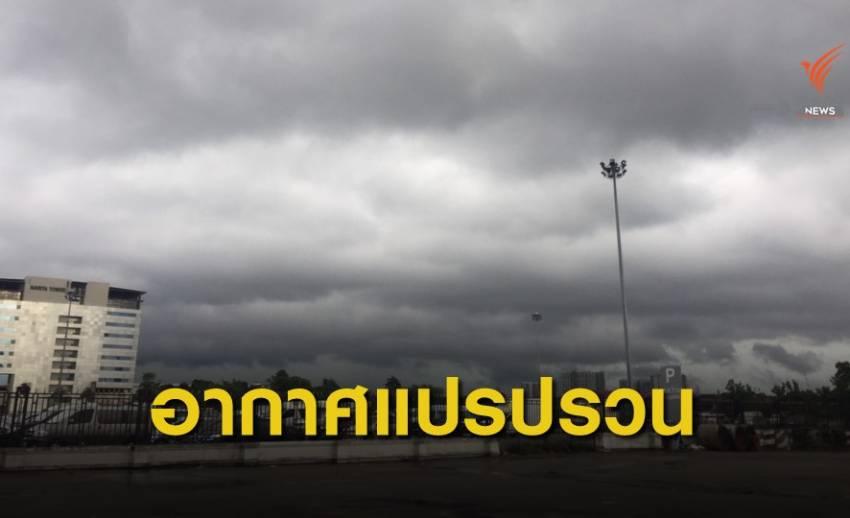 เตือนทั่วไทยเจอฝนตกหนัก เหนือ-อีสาน อุณหภูมิลด 2-3 องศาฯ