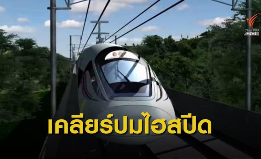 บอร์ดฯรถไฟใหม่พร้อมทำสัญญาซีพี 25 ต.ค.นี้