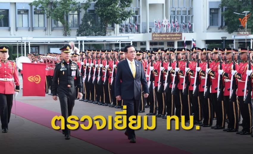 นายกรัฐมนตรี ประเดิมตรวจเยี่ยมกองทัพบกเป็นสถานที่แรก