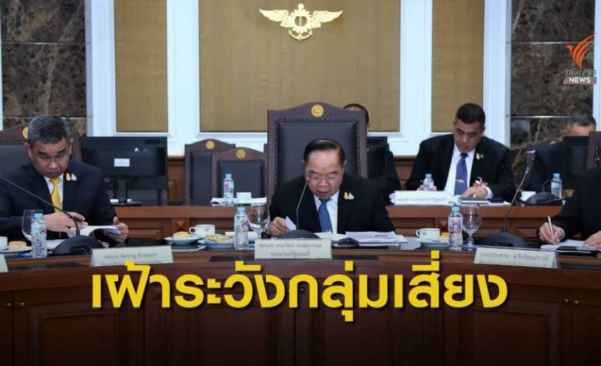 พล.อ.ประวิตร หารือมาตรการรักษาความปลอดภัยการประชุมสุดยอดอาเซียน