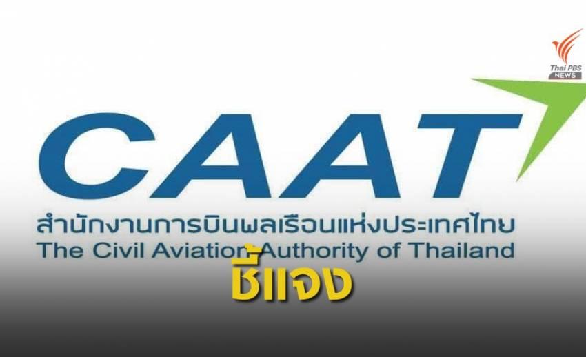 กพท.ชี้แจงมาตรฐานเครื่องโบอิ้ง 737