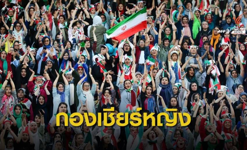 """""""อิหร่าน"""" เปิดให้ผู้หญิงชมการแข่งขันฟุตบอล"""