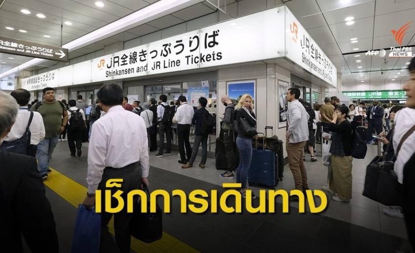 """สอท.โตเกียวขอคนไทยเตรียมพร้อมเหตุฉุกเฉินไต้ฝุ่น """"ฮากีบิส"""""""