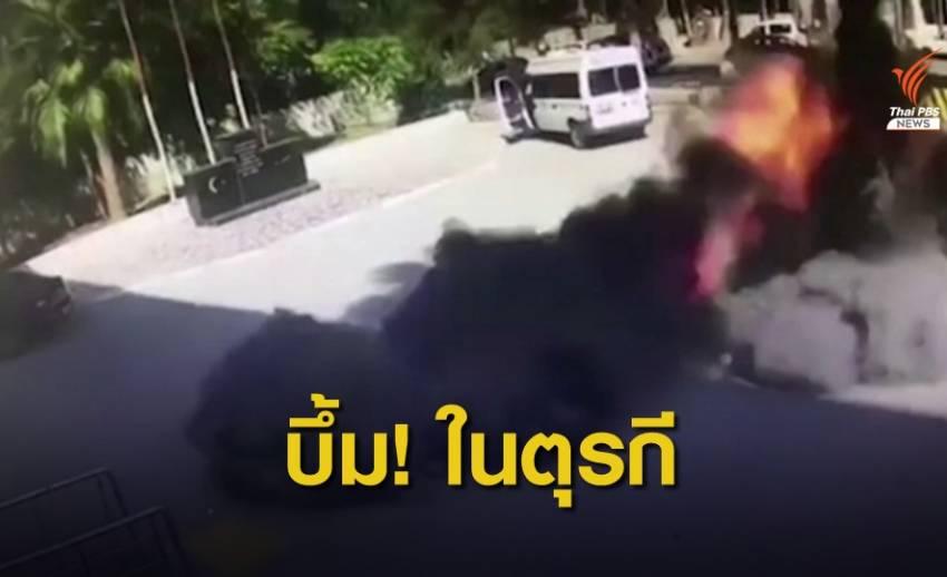 ตุรกีถูกโจมตีในหลายพื้นที่