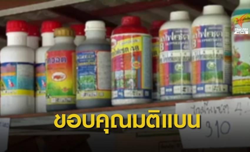 องค์กรต่อต้านคอร์รัปชันฯ ขอบคุณยกเลิกใช้ 3 สารเคมี