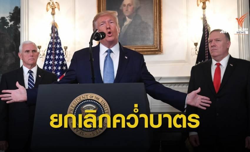 สหรัฐฯ ยกเลิกมาตรการคว่ำบาตรตุรกี