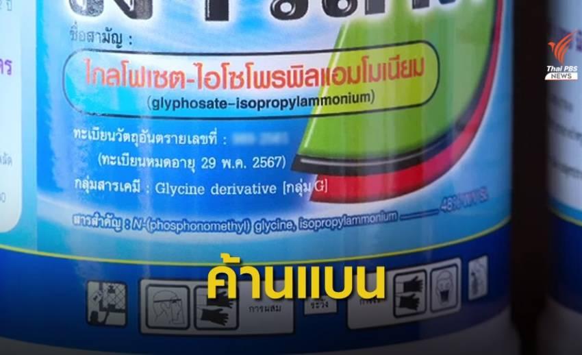 สหรัฐฯ แทรกแซงไทย ส่งหนังสือถึงนายกฯ ค้านแบนไกลโฟเซต