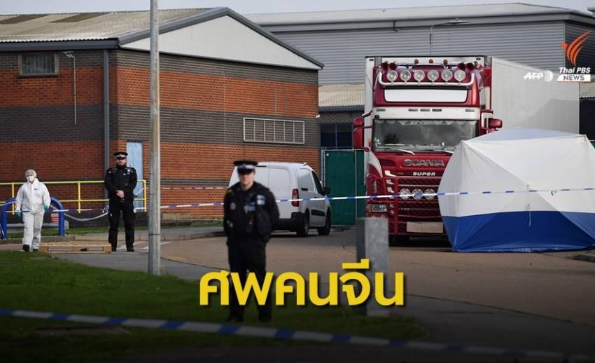 ตร.อังกฤษเร่งหาที่มา 39 ศพชาวจีนตายในตู้คอนเทนเนอร์