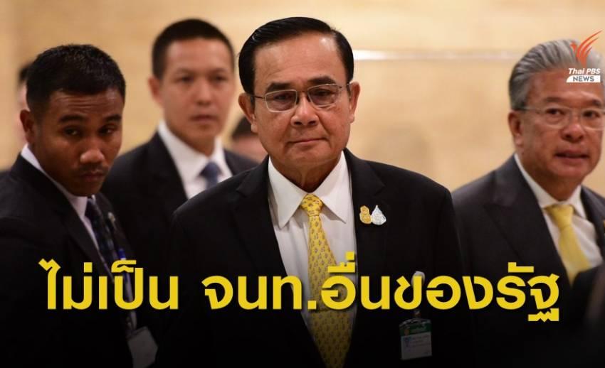 """ราชกิจจาฯ ประกาศคำวินิจฉัยความเป็นรัฐมนตรี """"พล.อ.ประยุทธ์"""" ไม่สิ้นสุดลงเฉพาะตัว"""