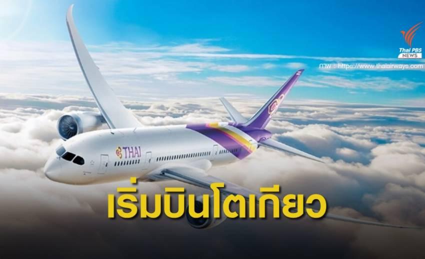 การบินไทยบินปกติ เร่งส่งผู้โดยสารตกค้างกรุงเทพ - โตเกียว