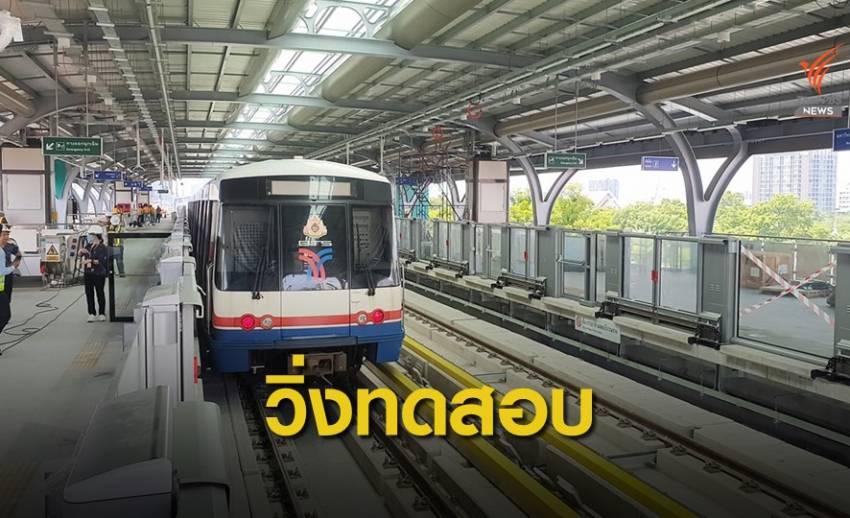 ครั้งแรก! วิ่งทดสอบรถไฟฟ้าถึงสถานี มก.