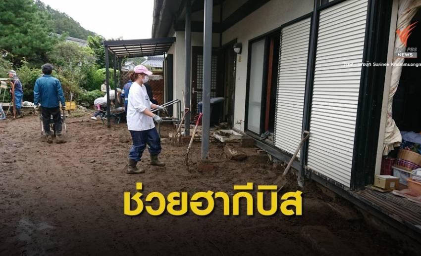 """แชร์ประสบการณ์คนไทยหนึ่่งเดียวจิตอาสาช่วย """"ฮากีบิส"""""""