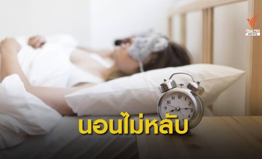 โพลชี้ปัญหาเศรษฐกิจ-การทำงาน ทำให้คนไทยนอนไม่หลับ
