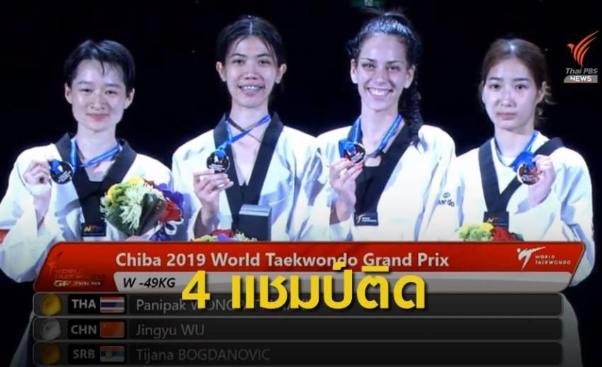 """""""พาณิภัค"""" เอาชนะคู่ปรับเก่าจากจีน คว้าแชมป์เทควันโดที่ญี่ปุ่น"""
