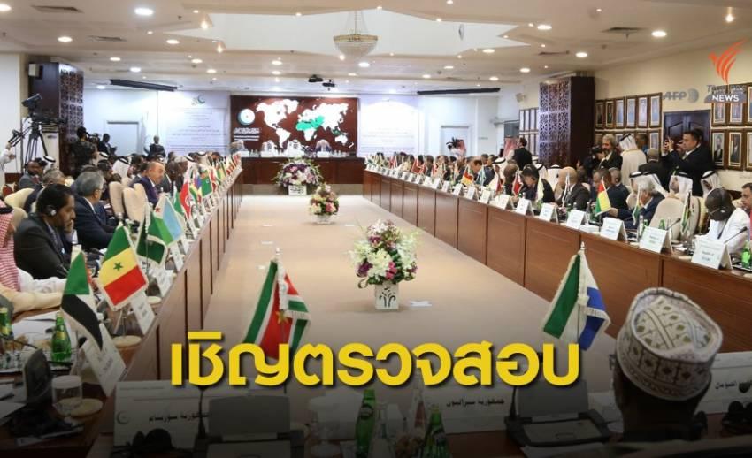 ซาอุฯ เตรียมเชิญ UN ร่วมสอบเหตุโจมตีโรงกลั่นน้ำมัน