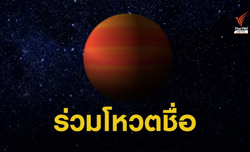 """ชวนโหวตชื่อไทย """"ดาวฤกษ์แม่ -ดาวเคราะห์นอกระบบสุริยะ"""""""
